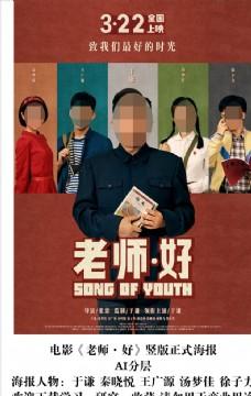 电影老师好 竖版正式海报