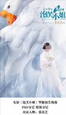 电影泡芙小姐张歆艺预告海报分层
