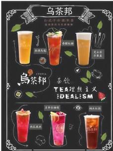 乌茶邦奶茶店海报