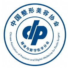 中国整形协会