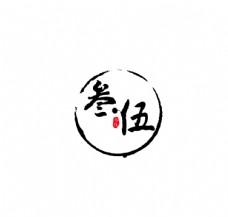 参伍logo饮食建筑文化