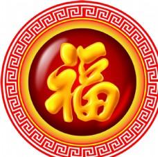 传统吉祥图案 福字