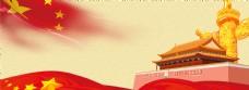 中国风党建红色背景