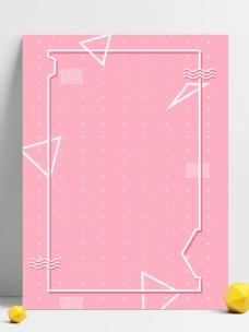 电商服装简约粉色几何连线波普风背景