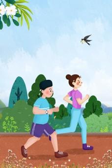 全民健身日公益海报