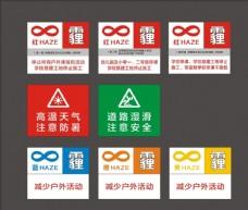 雾霾等级限号标志