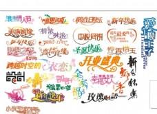 节庆日字体设计