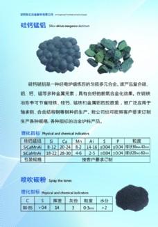 冶金宣传册