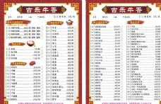 牛香牛杂点菜单火锅宣传单点餐单