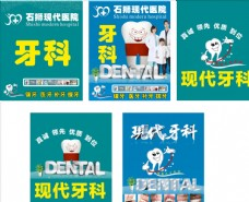 牙科医院广告户外广告