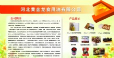 农产品企业展示