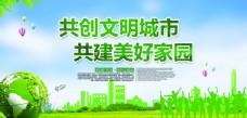 环保城市公益宣传