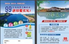 安吉旅游宣传单