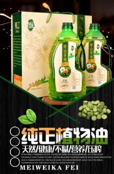 植物油餐饮美食系列海报设计