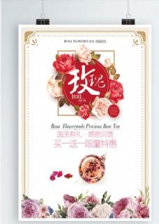 玫瑰花促销海报