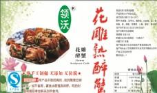 螃蟹 水产 食物 海鲜 食品