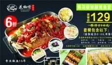 花椒情砂锅鱼