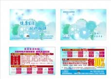 医院男妇科餐巾纸宣传活动