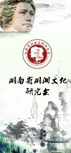 湖湘文化背景墙