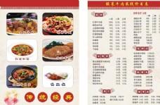餐饮小吃菜单价格表