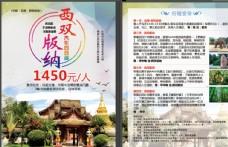 西双版纳旅游宣传单