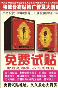 血藤蒙骨王海报
