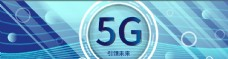 5G新时代