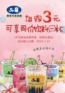 50岚 饮品海报 活动海报