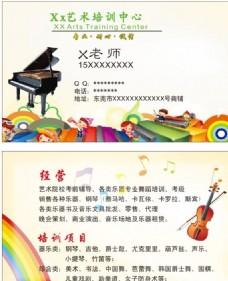 培训学校名片 钢琴小提琴