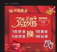 三八女人节中国黄金