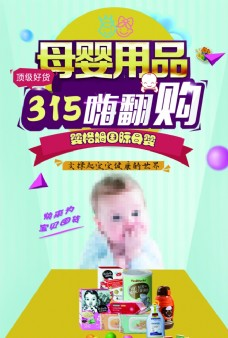 315母婴促销海报