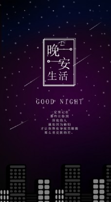 手机晚安海报