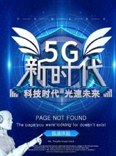 5G手机网络