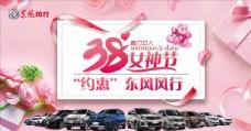 38女神节背景