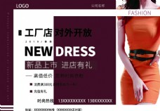 宣传单 单页  海报 女装