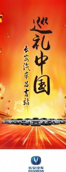 巡礼中国展架