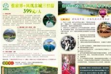 张家界凤凰古城旅游宣传单