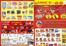 商场新年年货海报