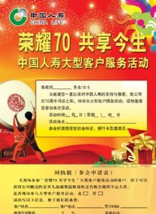 中国人寿告知书