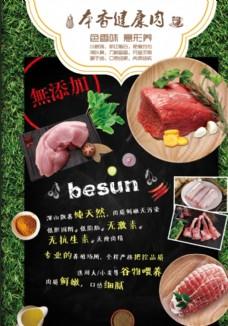 猪肉健康肉DM宣传彩页PSD