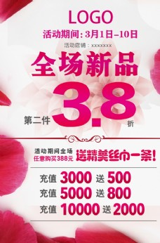 粉色活动海报