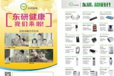 东研健康宣传页