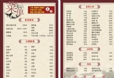 酒店菜谱酒家宣传单菜谱快餐彩页