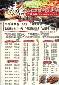 烧烤烤鱼菜单