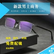 眼镜主图推广图