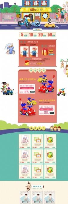 淘宝天猫玩具店铺活动首页插画