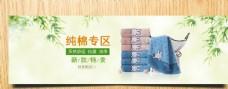 淘宝天猫京东全屏家居毛巾海报