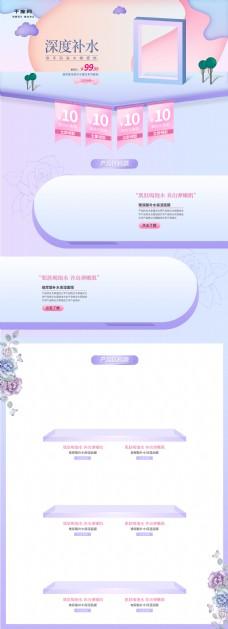 电商紫色渐变微立体美妆洗护首页模板