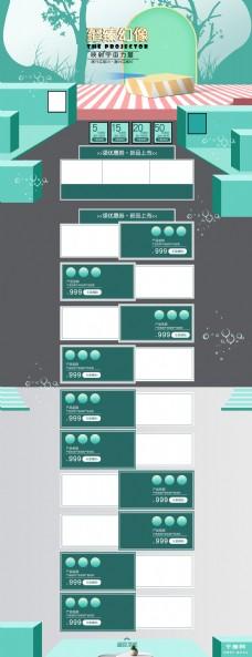 数码电器唯美梦幻满减优惠活动风格首页模板