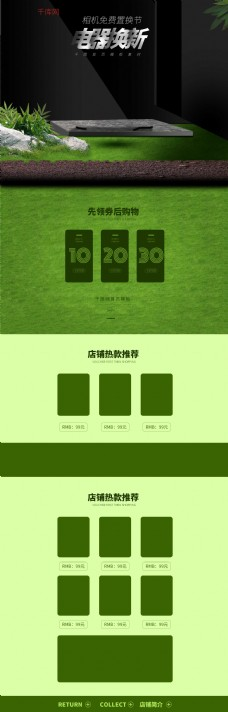 电商相机数码电器首页室内绿色合成海报模板